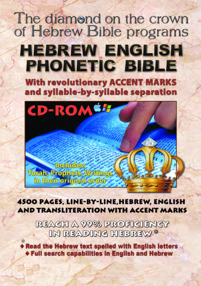 LEARN TO READ, WRITE, AND SPEAK HEBREW